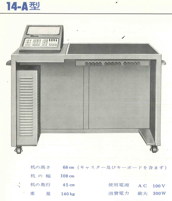 Casio 14-A catalogue