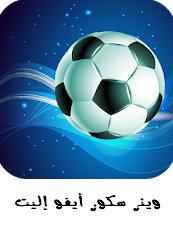 Winner Soccer Evo Elite للاندرويد