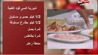 المطبخ - الشيف يسري خميس مقادير عمل شوربة السي فود الغنية