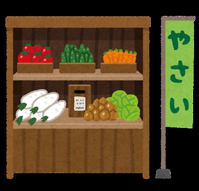 野菜の無人販売所のイラスト