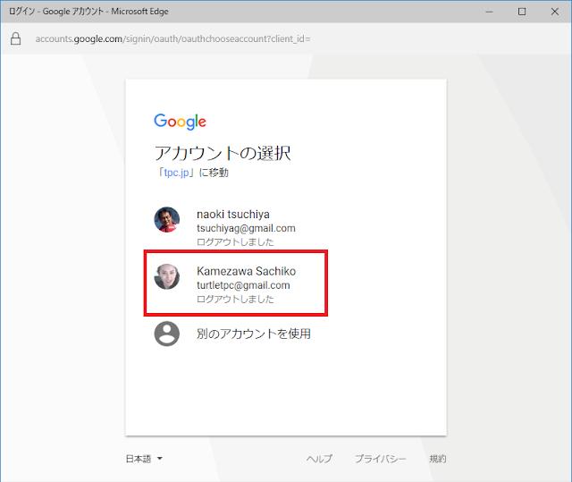WebDirect にログインする Google アカウントを選択