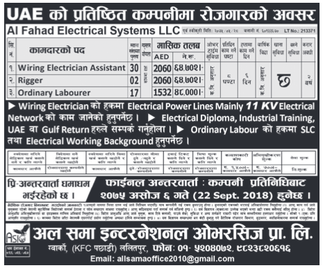 Jobs in UAE for Nepali, Salary Rs 64,702