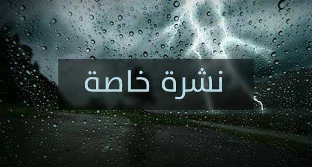 نشرية تحذر من إضطراب جوي محمل بـأمطار رعدية