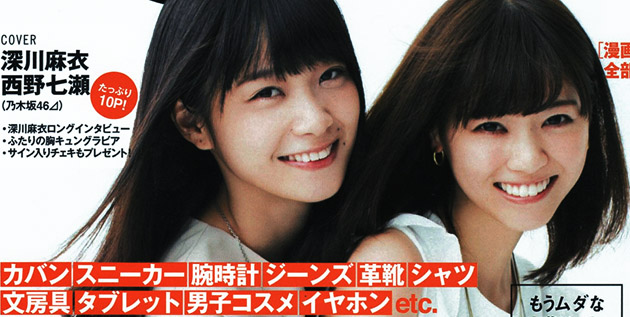 http://akb48-daily.blogspot.com/2016/03/fukagawa-mai-nishino-nanase-to-cover.html