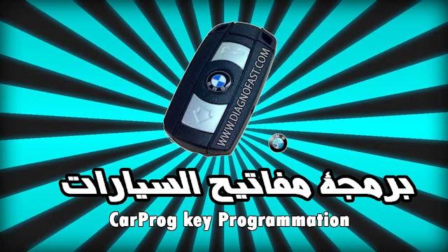 دليل استعمال جهاز برمجة مفاتيح السيارات الحديثة