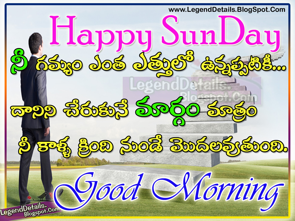 Happy sunday good morning quotes and messages in telugu legendary happy sunday good morning quotes and messages in telugu m4hsunfo