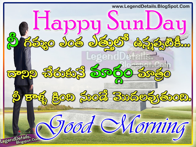 Happy Sunday Good Morning Quotes and messages in Telugu, Best sunday good morning quotes with images in Telugu language, Nice good morning sunday quotes and Messages for facebook in Telugu.