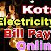 Kota KEDL बिजली का बिल Online कैसे भरे
