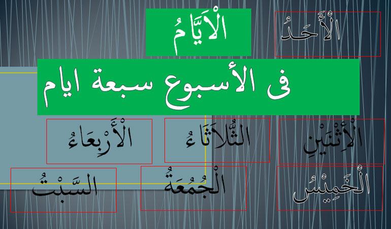 Download Bahan Ajar Bahasa Arab MI Kelas 1 Kurikulum 2013