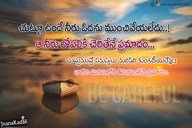 online inspirational words in telugu, best success words in telugu, most satisfying inspirational quotes in telugu