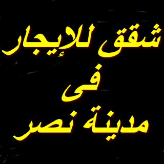 شقق للايجار مدينة نصرApartments for rent in Nasr City 301