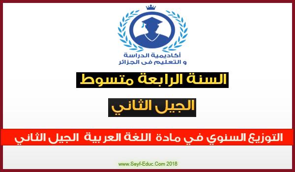 التوزيع السنوي في مادة اللغة العربية للسنة الرابعة المتوسط الجيل الثاني