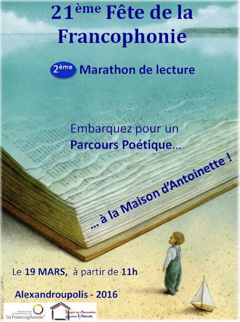 Μαραθώνιος Ανάγνωσης με ποιητικές διαδρομές στο «Σπίτι της Αντουανέττας»
