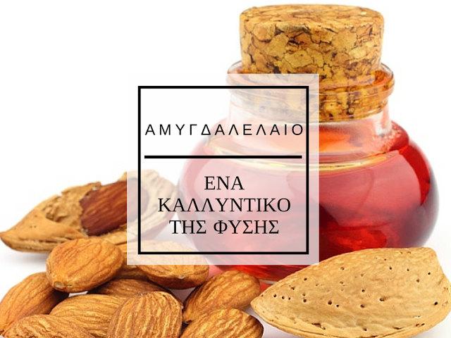 συνταγές ομορφιάς με αμυγδαλέλαιο