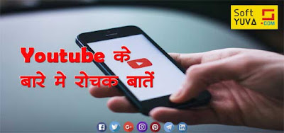 YouTube के रोचक तथ्य Interesting Facts About YouTube in Hindi