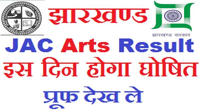 झारखंड आर्ट्स के नतीजे घोषित हो सकता है। इस दिन, Jharkhand JAC 12th Arts result 2018 confirmed date