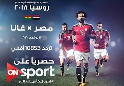 فيديو: منتخب مصر يثأر من غانا ويفوز 2-0 فى تصفيات كأس العالم عن قارة افريقيا egypt vs ghana live