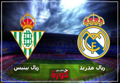 مشاهدة مباراة ريال مدريد وريال بيتيس اليوم