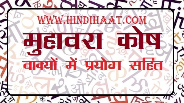 hindi muhavare with meanings and sentences