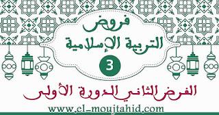 فروض التربيىة الإسلامية الثاني للدورة الأولى المستوى الثالث