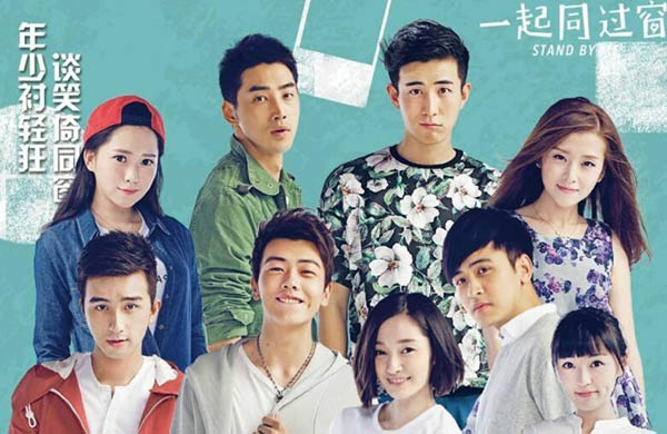 Stand By Me cdrama