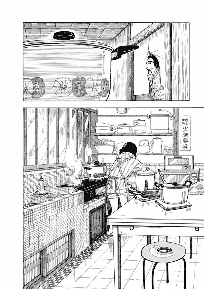 Maiko-san Chi no Makanai-san Chapter 1