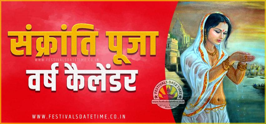 Sankranti Calendar, Sankranti Pooja Year Calendar
