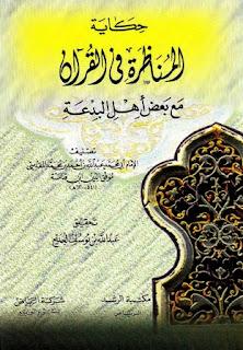 حكاية المناظرة في القرآن مع بعض أهل البدعة - ابن قدامة المقدسي