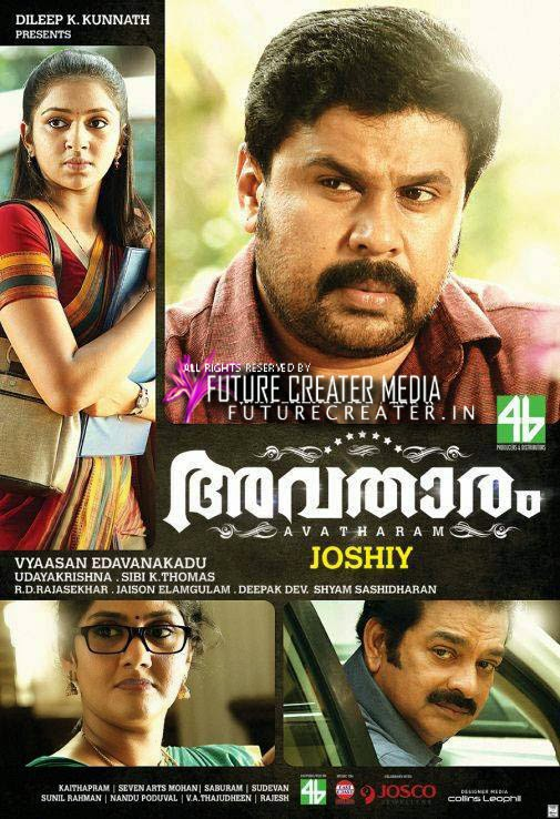 Dileep's Avatharam Movie Review | Avatharam Movie Review