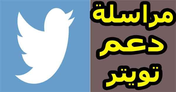 شرح استعادة حساب تويتر في حال نسيت الايميل وكلمة السر | مراسلة الدعم الفني