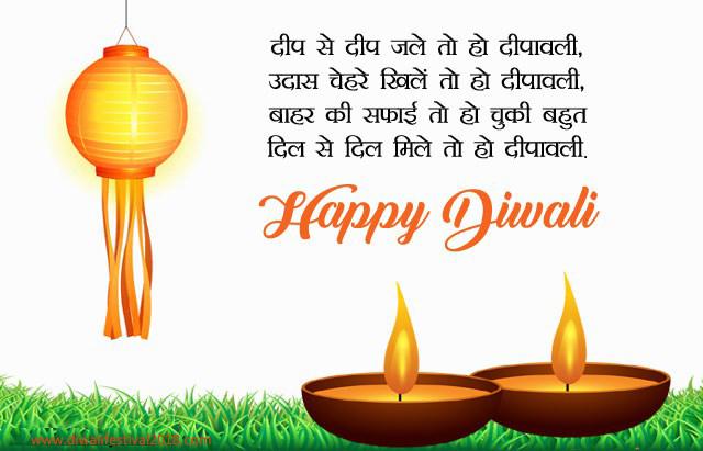 Diwali ki hardik shubhkamnaye Sandesh