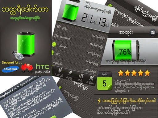 Battery Doctor v2.1.4(Myanmar Version)for Android