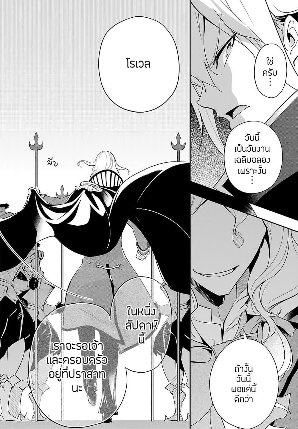 อ่านการ์ตูน Chichi wa Eiyuu Haha wa Seirei, Musume no Watashi wa Tenseisha ตอนที่ 13 หน้าที่ 10