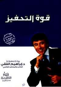 تحميل كتاب قوة التحفيز PDF إبراهيم الفقي