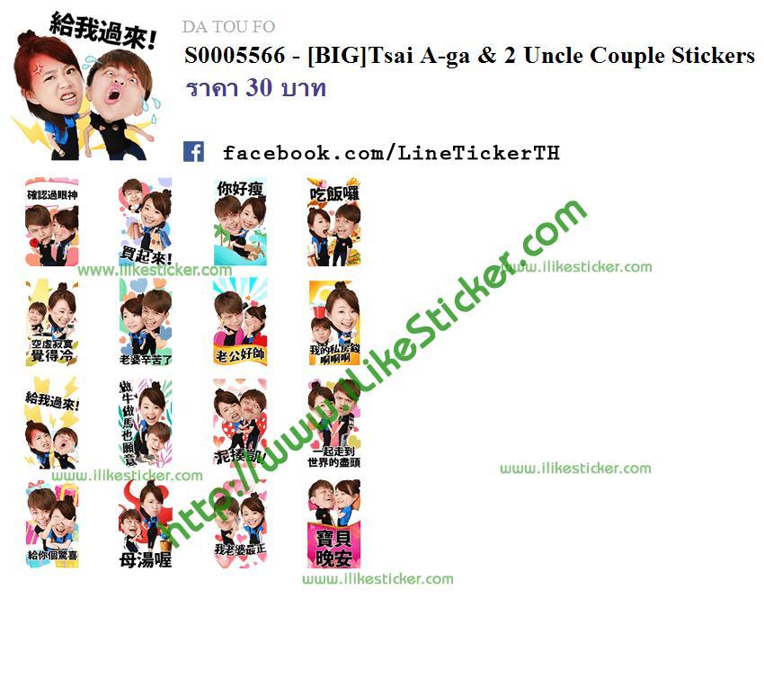 [BIG]Tsai A-ga & 2 Uncle Couple Stickers