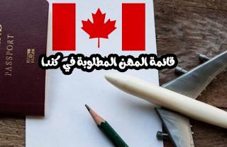 المهن المطلوبة في مقاطعة مانيتوبا الكندية
