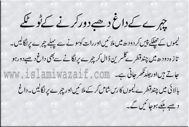 chehre ke daag dhabe door karna in urdu
