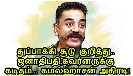 Kamal Hassan's letter to Governor regarding Sterlite attack