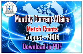 Monthly Current Affairs Match Points – August 2016 | Download in PDF