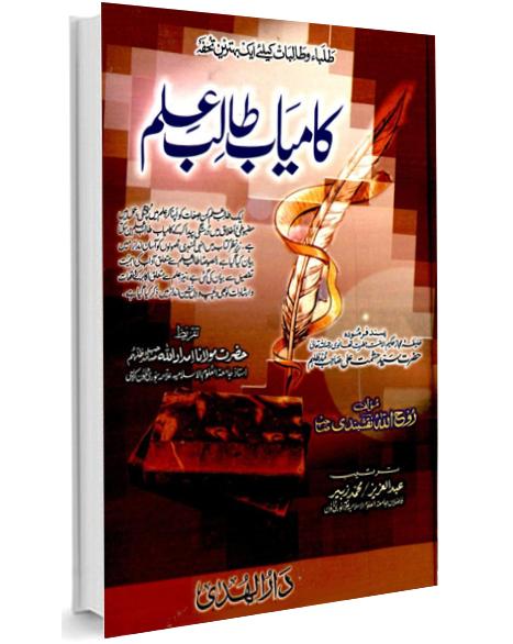 1 misali talib ilm essay in urdu Special lecture topic: ilm ki ahmiyat aur uski zarorat lecturer: shaikh yasir aljabri madani date: 27 jul 2015.