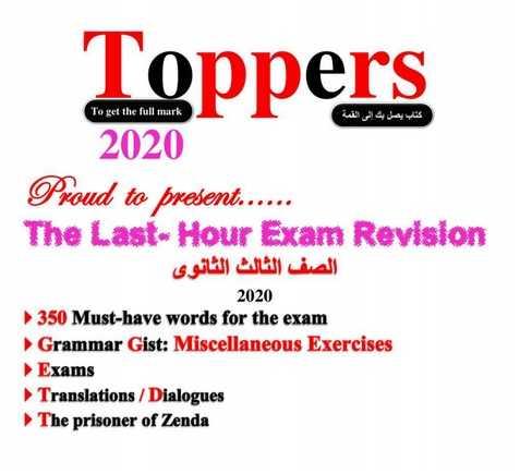مراجعة ليلة امتحان اللغة الانجليزية للثانوية العامة 2020 - موقع مدرستى