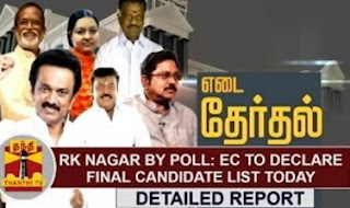 RK Nagar By Poll : EC to declare final Candidate list today | DETAILED REPORT | Thanthi Tv