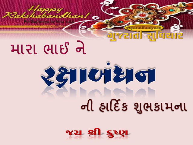 Raksha Bandhan 2016 Images in Gujarati