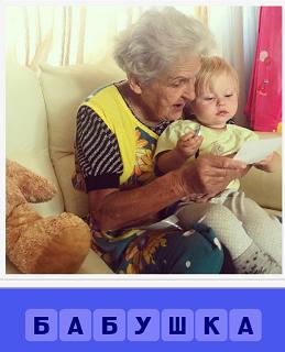 в кресле сидит бабушка с внуком с которым читает
