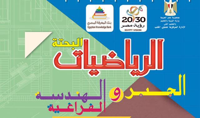 تحميل كتاب الوزارة جبر وهندسة فراغية للصف الثالث الثانوي 2019