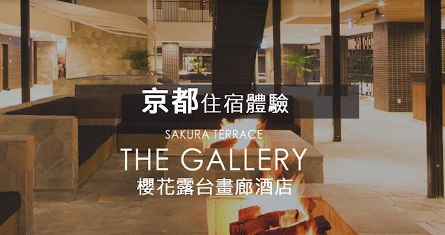 【京都站附近酒店】櫻花露台畫廊酒店 Sakura Terrace The Gallery 住宿體驗!