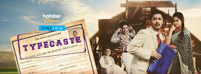 Poster Of Hindi Movie Typecaste 2017 Full HD Movie Free Download 720P Watch Online