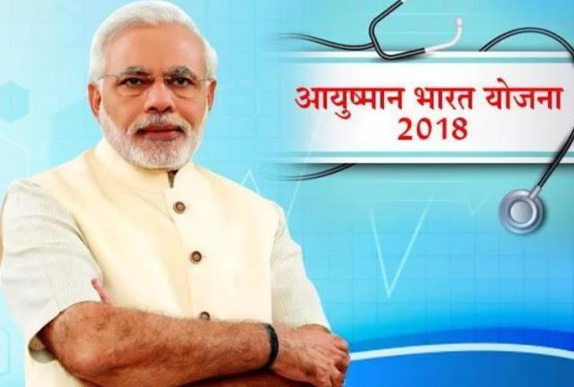 ayushman bharat yojna ka labh