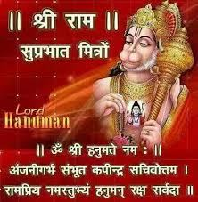 Good Morning God Hanuman Images