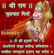 Good Morning God Hanuman Images
